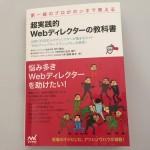 Webディレクターにおすすめです!『第一線のプロがホンネで教える 超実践的 Webディレクターの教科書』