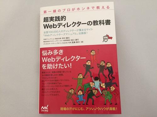 超実践的Webディレクターの教科書