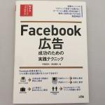 Facebook広告の指南書!『Facebook広告 成功のための実践テクニック』
