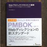 Webディレクションの宝刀となりうるPMBOK!
