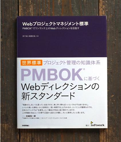 Webプロジェクトマネジメント標準