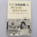 誰でも使える起業の教科書!『なぜ「女性起業」は男の10倍成功するのか』