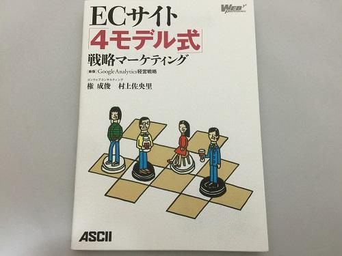 ECサイト「4モデル式」戦略マーケティング