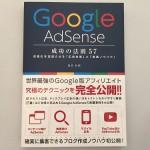 Google AdSenseで収益をねらう人のための本|『Google AdSense 成功の法則 57』