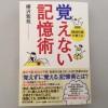 記憶術のパラドックス?『覚えない記憶術』 by 樺沢紫苑
