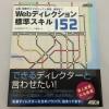 Webディレクション全体を学べる!『Webディレクション標準スキル152』