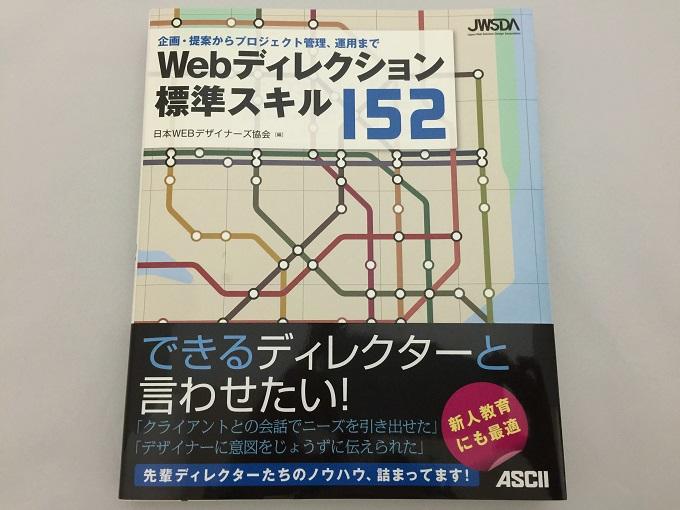 Webディレクション標準スキル152
