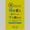 マーケティングの基本がわかる!『金がないなら頭を使え 頭がないなら手を動かせ: 永江一石のITマーケティング日記2013-2015 ビジネス編』