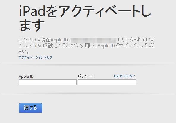 iPadのアクティベーション