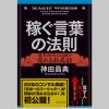 商品を売るためのまとめ!『稼ぐ言葉の法則』 by 神田昌典