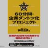 企業戦略構築の教科書!『60分間・企業ダントツ化プロジェクト』 by 神田昌典