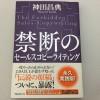 セールスライティングのテクニック満載!『禁断のセールスコピーライティング』 by 神田昌典