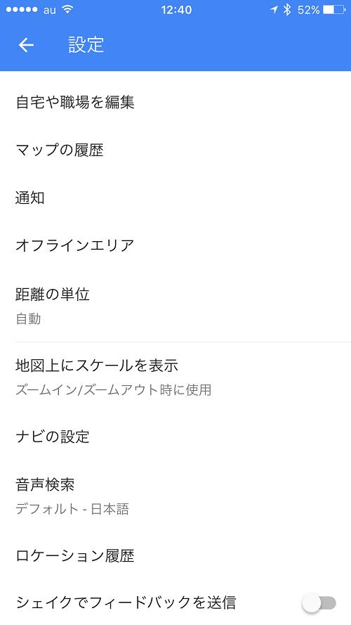 GoogleMaps-設定
