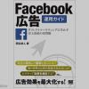 Facebook広告の効果的使い方を指南!『Facebook広告運用ガイド』