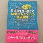 『現場のプロが教えるWebディレクションの最新常識』を読んで、システム開発とWeb制作の違いについて考えた