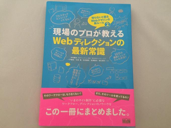 現場のプロが教えるWebディレクションの最新常識