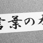漢語かカタカナか、新しいものはどちらで表しますか? 日本語の変化すべき方向