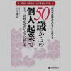 50歳からの起業、今昔|『50歳からの個人起業でもう一花咲かせたいときに読む本』by 白川博司