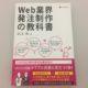 Web業界発注制作の教科書
